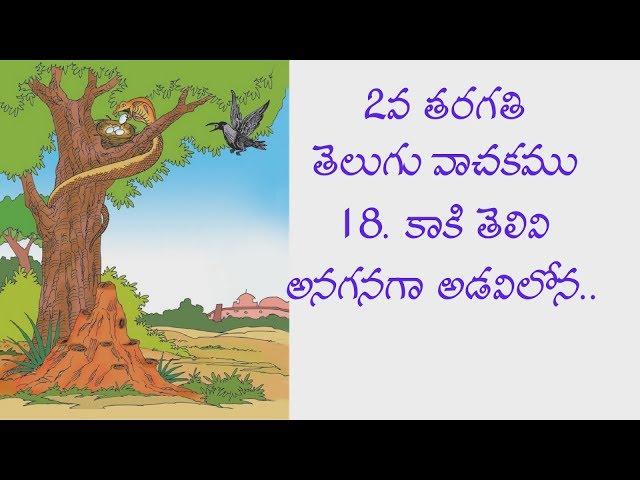 Anaganaga Adavilona, Telugu Rhyme, 2nd Class, Telugu, 18  Kaki Telivi, Geyam thumbnail