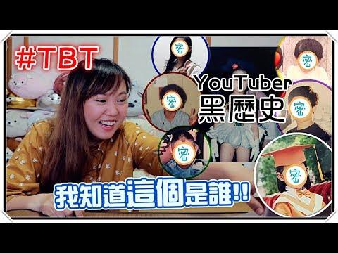 【魚乾】YouTuber們的黑歷史就在這了!TBT懷舊星期四!(Feat. 邊看影片邊猜阿XD)