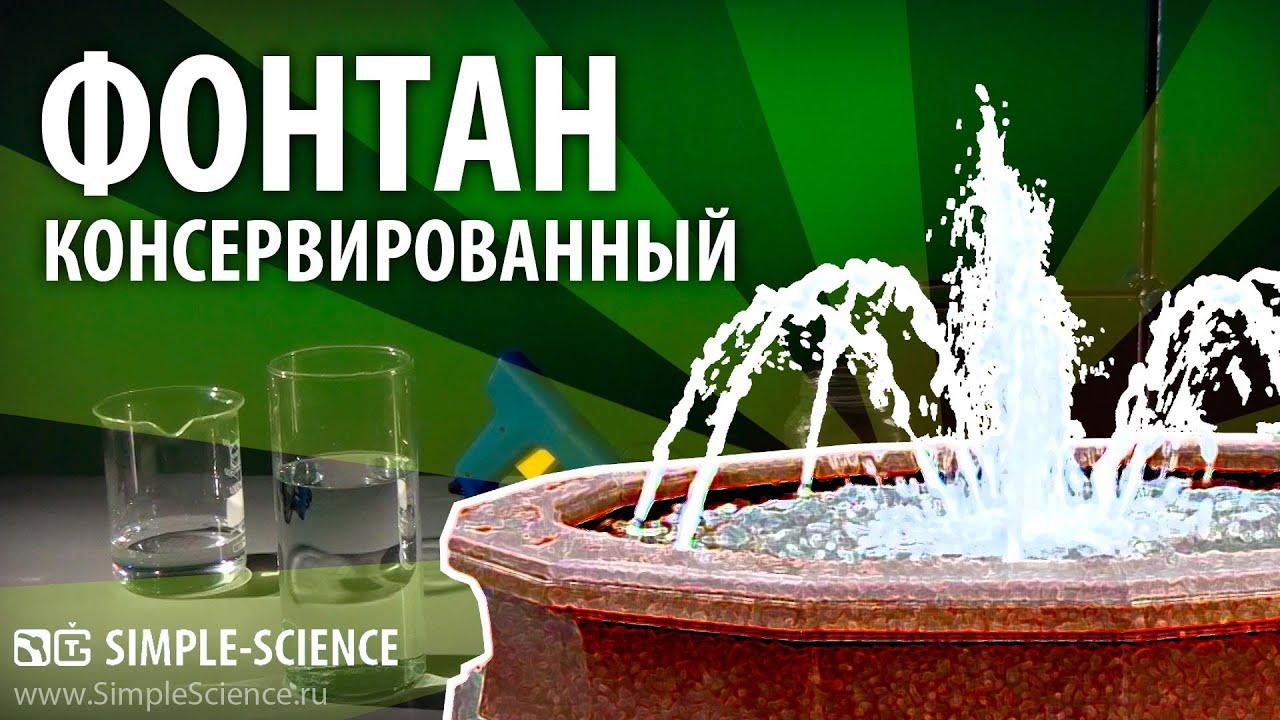 Сделать фонтан своими руками физика