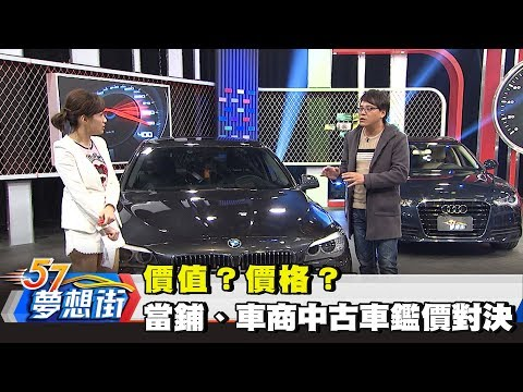 台灣-夢想街57號-20180321 價值?價格?當鋪、車商中古車鑑價大對決!