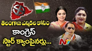 కాంగ్రెస్ కోసం 40 మంది Star Campaigners | Telangana Assembly Polls |  NTV