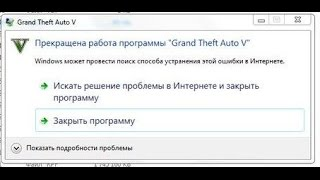 GTA 5 APPCRASH прекращена работа программы