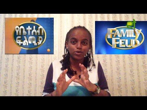 Ethiopia - Mahder : ማህደር - Episode 4 | የፈጣሪ ያለ! : YeFeTari Yale!