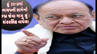Shankersinh Vaghela નું નિવેદન Narendra Modi એ સાડા ચાર વર્ષ નો હિસાબ આપવો જોઈએ | Vtv News