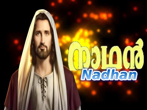 Christian Devotional Songs Malayalam Non Stop Full Album Nadhan video