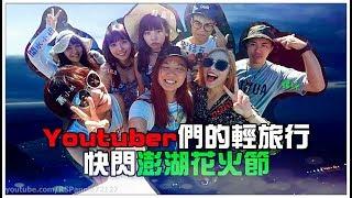 【魚乾】Youtuber們的輕旅行,快閃澎湖花火節!(With 聖結石、DODO、Gina、ROSE、開水小姐、蕭小M、超直白)