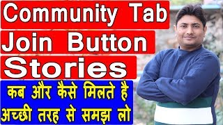 How To Get Community Tab On Youtube | Get Join Button And Stories | Explained