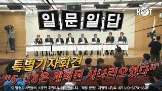 """[일문일답] 김용장-허장환 """"5·18은 계획된 시나리오였다"""" 특별기자회견"""