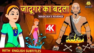 जादूगर का बदला   Magician's Revenge   Hindi Kahaniya for Kids   Stories for Kids   Hindi Fairy Tales