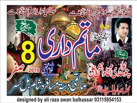 Live matamdari 8 safar 2019 at home agha danish ali balkassar chakwal