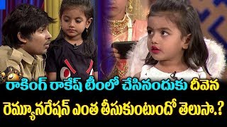 Jabardasth Deevena Remuneration | Shocking Remuneration for Deevena | Extra Jabardasth