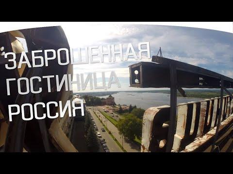 Прогулка по гостинице Россия
