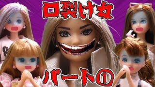 リカちゃん☆怖い話☆口裂け女!!!狙われるのは誰!?パート①☆おもちゃ 人形 アニメ