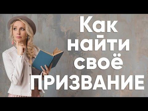 Как найти свое предназначение. Мила Левчук