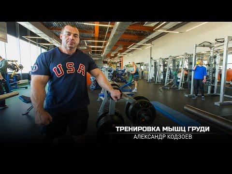 Тренировка мышц груди. Александр Кодзоев. (eng subtitles)