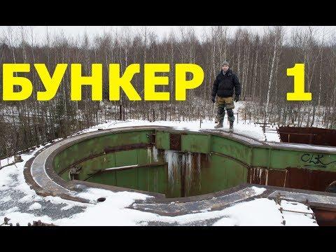 Заброшенный подземный 3-х этажный бункер СССР. Часть 1: СТАЛК. ОПАСНО !!!