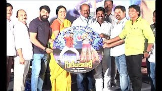 Gulebakavali Movie Audio Launch Video - Prabhu Deva, Hansika, Jeevitha, N.Shankar