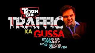 Traffic Ka Gussa   Hindi Stand up comedy Dr. Jagdish Chaturvedi   Canvas Laugh Club Mumbai