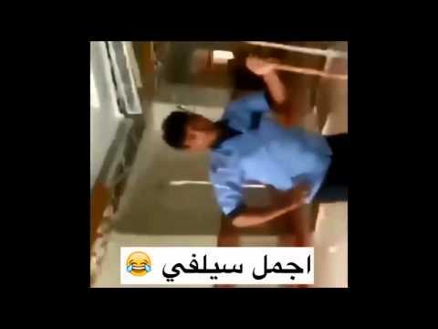 اجمل سيلفي ههههههههههههههه thumbnail