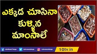 ఎక్కడ చూసినా కుళ్ళిన మాంసాలే | Rotten Meat in Nellore Hotels And Restaurants  News