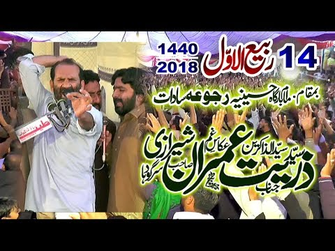 Zakir Zuriat Imran Sherazi | 14 Rabi Ul Awal 2018 | Rajoa Sadat Mandi bahauddin