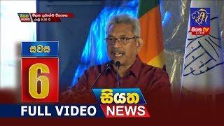 Siyatha News | 06.00 PM | 19 – 10 – 2019