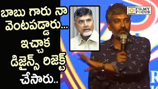 SS Rajamouli about Chandrababu Rejecting his Designs of Amaravathi