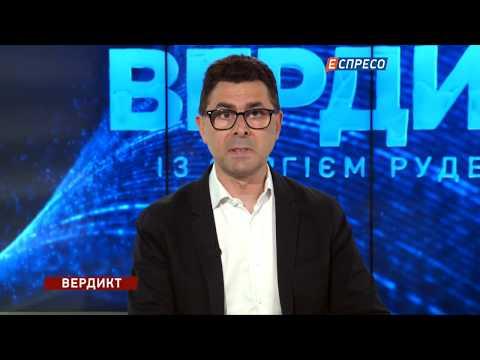 Вердикт із Сергієм Руденком | 26 травня