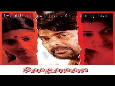 Sangamam - Telugu Full Length Movie - Mammootty - Meera Jasmine video