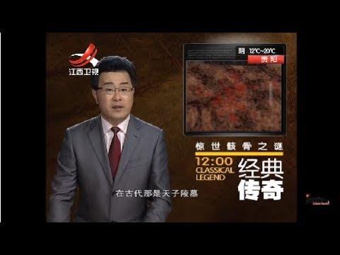 中國-經典傳奇-20190119-驚世骸骨之謎