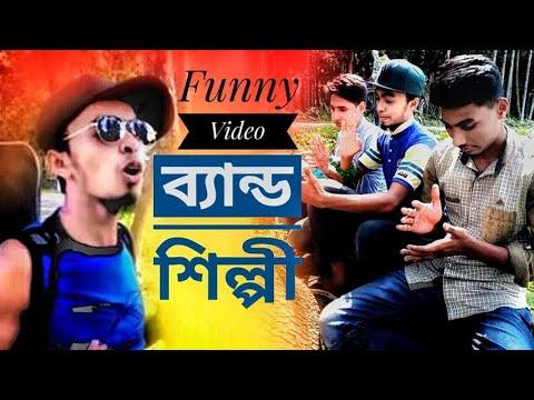 পাগলা শিল্পী |Mad Singer | New best funny video 2018 /Prank and music 12