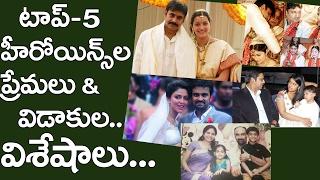 Top 5 Heroines Love Marriages And Divorces | Amala Paul & AL Vijay | Pawan Kalyan and Renu Desai