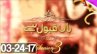 Haan Qabool Hai - 24 March 2017 | ATV