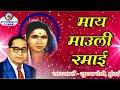 माय माऊली रमाई     Sushma devi Ramai song    Evergreen Ramai song