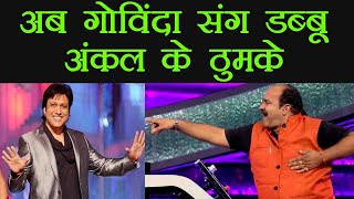 Dancing Uncle's DANCE with Govinda at Madhuri Dixit's Dance Deewane show | FilmiBeat