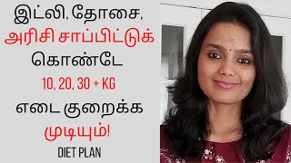 Eating white rice and still losing weight | Diet plan with white rice and roti |Weight loss in Tamil