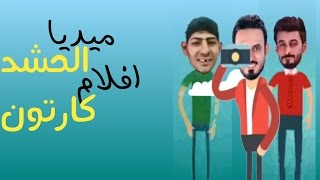 شاهد أفلام كارتون ميديا الحشد علي الدلفي و محمد الحلفي و حيدر دعدوعة