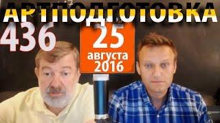 25,06,2016 г. А. Навальный и В.  Мальцев.  Плохие новости.