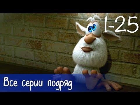 Буба - Все серии подряд (25 серии + бонус) - Мультфильм для детей