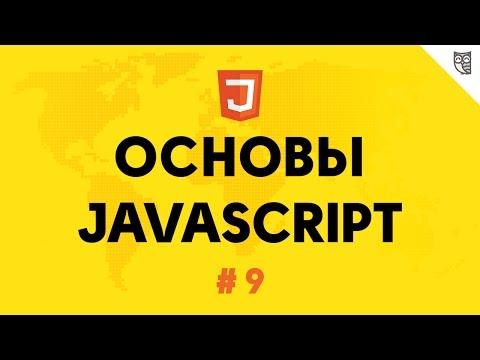 Основы Javascript 9 - Объекты