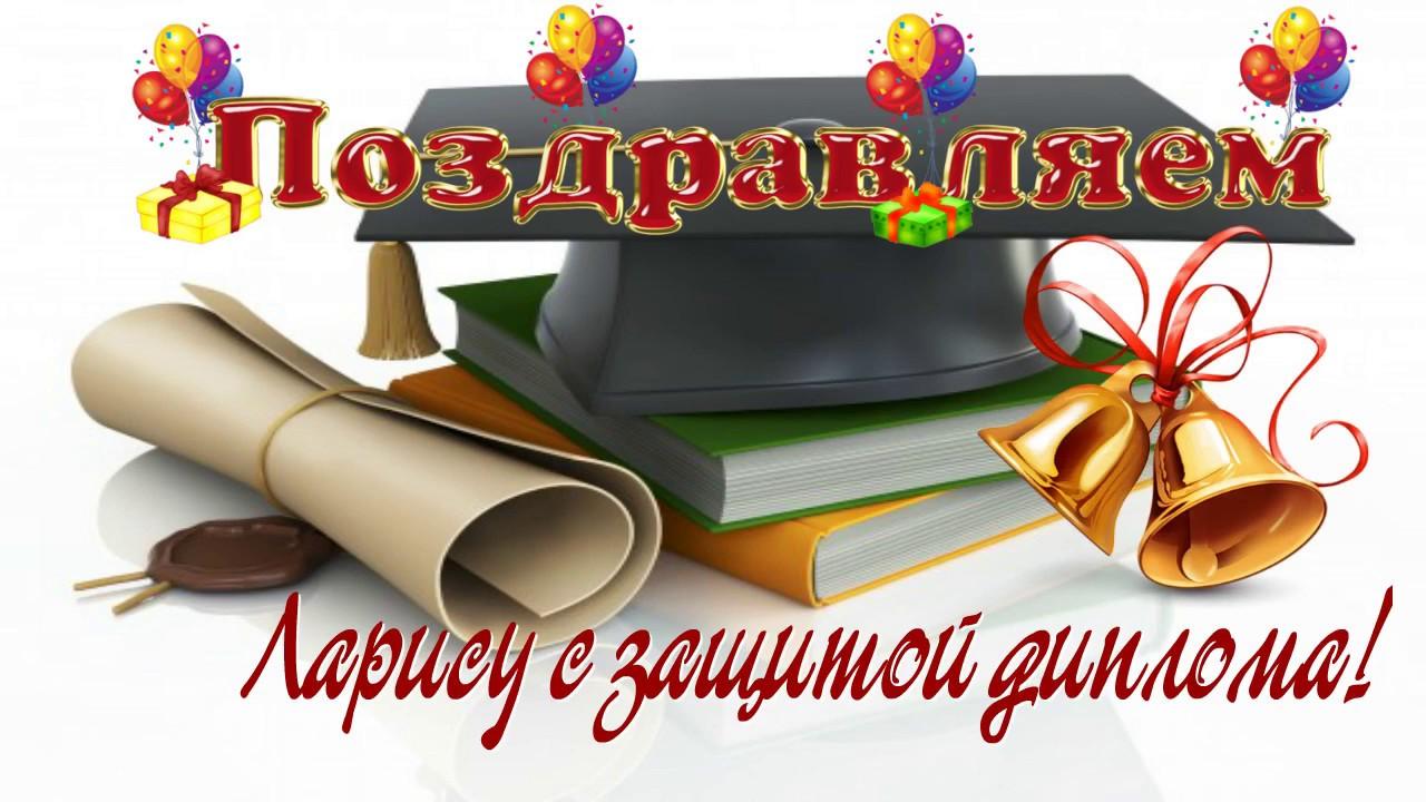 Стих с поздравление с дипломом 217