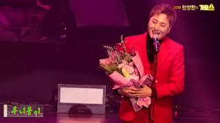 KBS부산홀을 발칵 뒤집어 놓은 가수 후니용이☆2019임성환의 가요쇼 Full HD