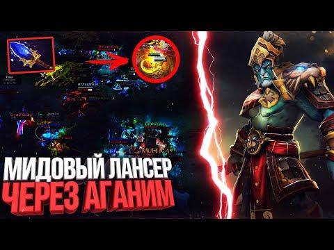 ЖЕСТЬ!!! Мидовый Лансер с Аганимом -  НОВАЯ МЕТА ДОТА 2