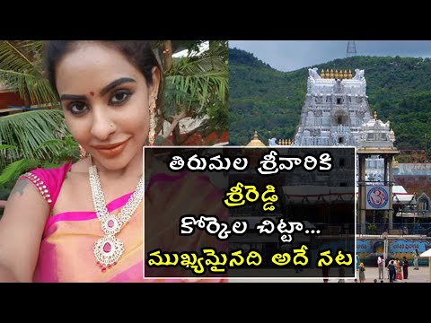 Sri Reddy Visits Tirumala & Reveals Her Future Plan | Filmibeat Telugu
