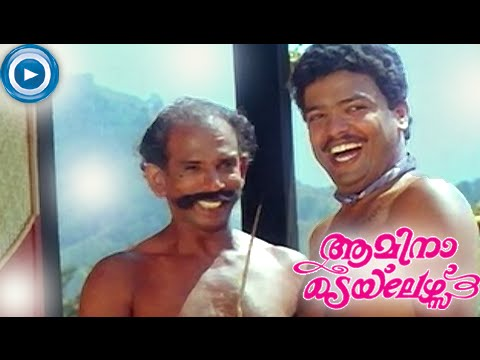Malayalam Comedy Movies | Amina Tailors | Comedy Scene | Mini Movie Clip 7 [Full HD]