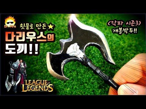 [LOL]금속으로만든 다리우스의 도끼!!ㄷㄷ;★닥파 시즌3 롤 개봉박두!!