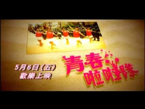 《青春啦啦隊》官方電影預告 5月6日 歡樂上映