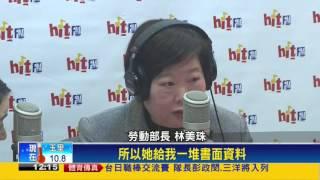林美珠接勞動部長 蔡總統:沒想到妳會答應!