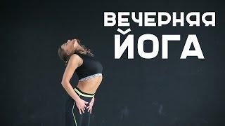 Вечерняя йога для начинающих [Workout | Будь в форме]