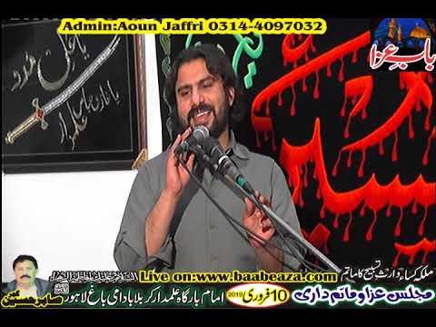 New Majlis Zakir Shafqat raza Shafqat 10 Feb 2019  Alamdar e Karbala Lahore (www.baabeaza.com)